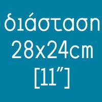 διάσταση 28Χ24